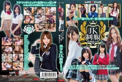 MXSPS-528_B A Sailor Uniform And A Blazer Figure Tighten My Chest!Beautiful Girl JK Uniform Uniform After School White Paper