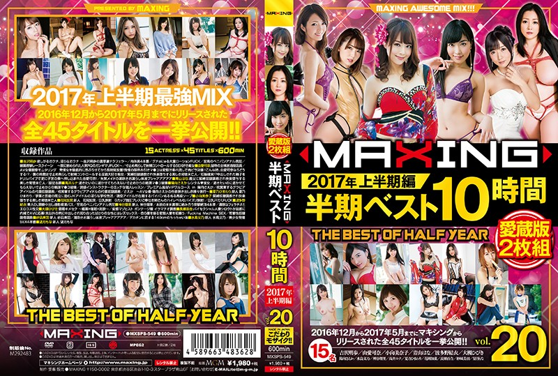 MXSPS-549 Maximum Half-time Best 10 Hours ~ First Half Of 2017 Edition ~