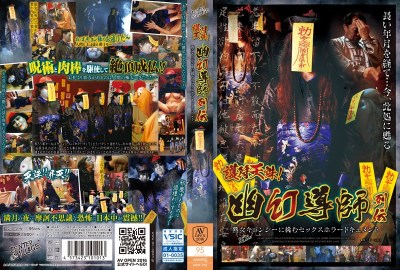 AVOP-279 Amulet Tenchu!Sex Horror Document To Challenge The Kasokemaboroshi Guru Retsuden Mature Vampire