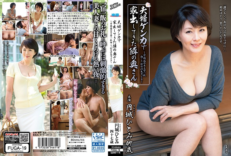 FUGA-19 Wife Next Door Who Came Living With Couple Genka – A Wall With A Sense Of Tranquility Flirt Sex On The Other Side – Hitomiro Hosomi