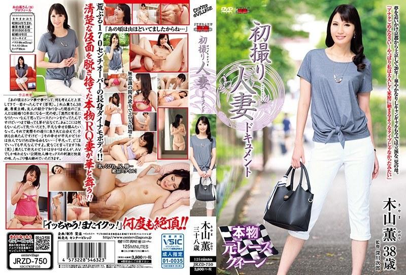 JRZD-750 First Taking A Wife Document Kaoru Kiyama
