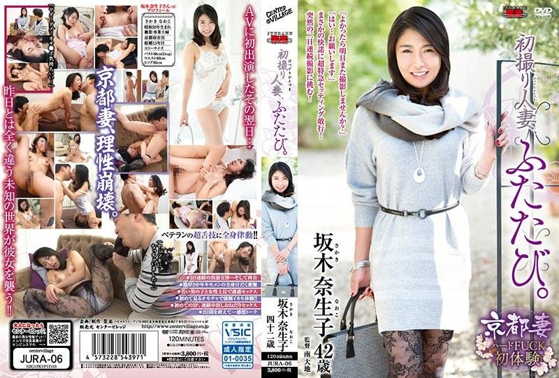 JURA-06 First Shooting Married Woman, Again. Naoko Sakaki