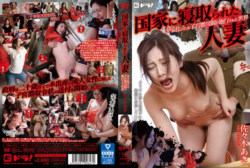 [EDRG-016] World Of Aki Sasaki Uterine Recruitment System Has Been Enforced For The Nation To Netora A Married Woman – The Declining Birthrate