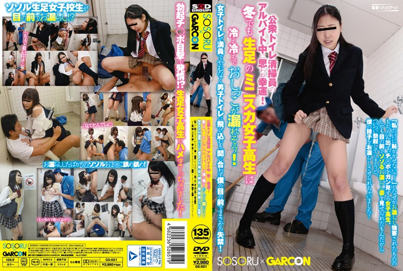 "GS-021 Good Luck Unexpected In Part-time Job Of The Public Toilet Cleaning Staff!Even In The Winter Of Raw Leg Mini Skirt School Girls Is Likely To Leak Pee In Chilly!And Girls Toilet Dive Into Forced The Men's Toilet In The Crowded, Rainy Day Incontinence In Front Of My Eyes Too Late! ""Do Not Let Me Only In Written Shame! ""When…."