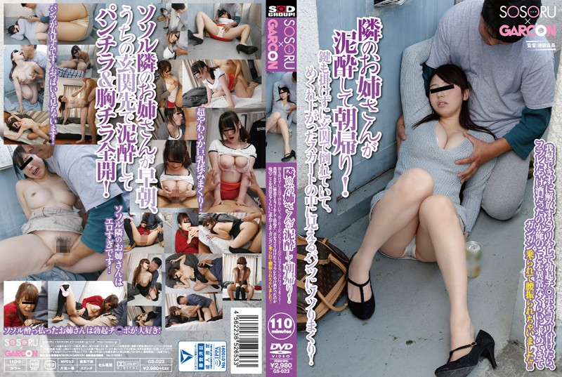 GS-023 Asagaeri Sister Next Door Is Drunk!Key Even If The Fallen At The Door Without Applying, Rolled Arouses The Pants You See In The Curled Up Skirt!After Rubbing The Erection Ji ○ Port To Pretend To Be Cared In It Can Not Be Put Up, And Have Sought To Much Abnormal That Of Me Or Was The Yakezake Was Furare ….
