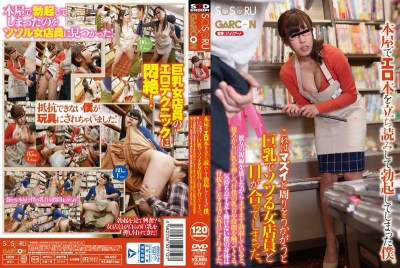 GS-052 I You've Erection To Browse The Erotic Book In The Bookstore.We Got There Are Tantalizing Woman Clerk And The Eye In The Big Tits And Watch For Around And Bad.And Are Increasingly Erection While Feeling Her Gaze, Come Touch My Nipples And Crotch Pressed Against The Big Breasts From Behind.