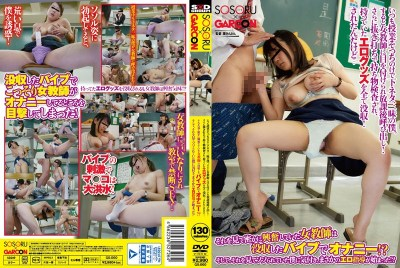 GS-060 Always My Jokes Spree In The Classroom Sotchinoke.Then After School Call Given An Eye On The Woman Teacher!Is Further Belongings Inspected In Unannounced, Confiscated All The Erotic Goods Had!Has Been I Do … Is A Woman Teacher Was Excited Secretly Look At It Masturbation Confiscated The Vibe! ?