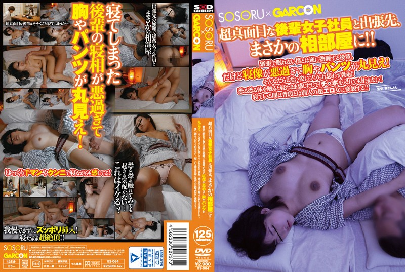 GS-064 Business Trip Destination And Ultra-serious Junior Female Employees, In Rainy Day Share A Room! ! You Can Not Sleep In The Tension Junior To Sleep As Opposed To Me. But Nezo Is Too Bad Chest And Pants Full View! Erection Not Think Is Soso In Such A Sloppy Appearance! With Out Feeling While Sleeping With Touching Gingerly Body, Not Refuse Even To Put Ji ○ Port!