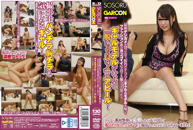 """GS-065 I Bought The Latest Digital Camera, I Thought Try To Take In Cool Photos Of The Fashion System Hired A Tantalizing Gal-based Model Because It Is Much Trouble, Appeal Gal Model Is A Whopping """"It May Take Off!"""""""