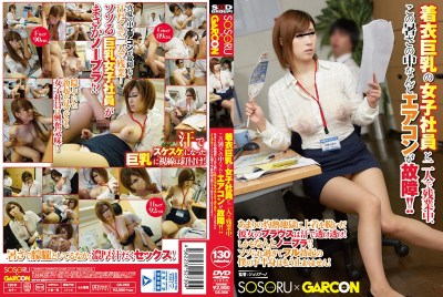GS-066 In Overtime In The Women's Employees And Two People Of Clothes Big Tits, What Air Conditioning Failure In This Heat! ! Her Blouse Took Off The Jacket So Much Of The Burning Hell Of Sheer Sweat Of Sheer! And What No Bra! ! My Lower Body Of Full Erection Soso Is Too Does Not Stop Anymore!