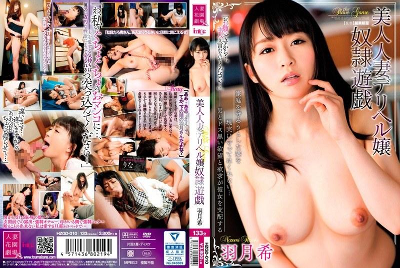 HZGD-010 Beautiful Young Wife Deriheru Miss Slaves Game Nozomi Hazuki
