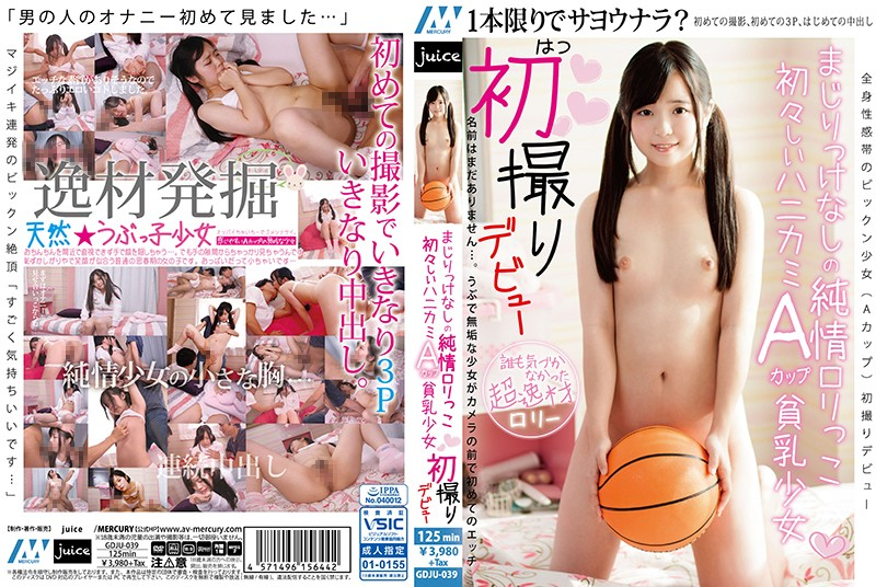 GDJU-039 Masuri Bashi No Juni Rorikko Honeycomb A Cup Early Baby Girl First Shot Debut