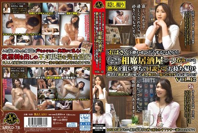 """MEKO-78 """"What Are You Planning To Do With Your Lady Getting Drunk?""""Take Away And Take Away A Milf Who Is Drinking Alone In A Tavern That Overflows With Young Men And Women And Takes It Home!Loneliness And Frustration Are Solicited Amateur's Dry Body's Body Gets Wet Often! !VOL.12"""