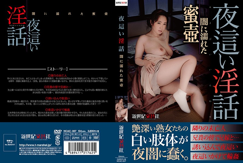 NCAC-007 Night Crying Narcotics Honey Pot Wet In The Dark