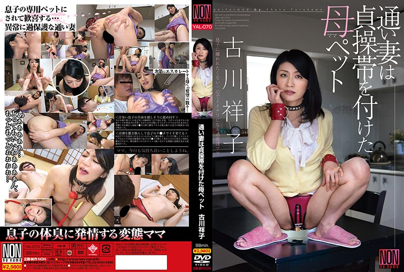 YAL-070 My Wife Is A Mother With A Chastity Belt Shoji Furukawa