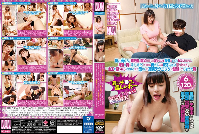 Nonton Film JAV YSN-469 Gentle Mother Is Super Moral.It Seems I Had Patience That My Father Alone Was Not Enough, But I Came Close To Me.I Thought That She Would Not Respond To Her Mother Indeed, But Until I Was Taken From The Emptiness Of Kimama I Was Out Of Agony With My Mothers Skill Technique Subtitle Indonesia Streaming Movie Download Gratis Online