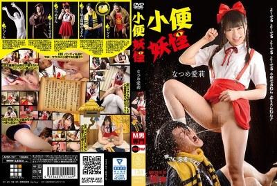 AVOP-317 Pissed Youkai Natsume Ari