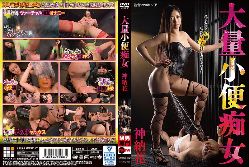 Nonton Film JAV DMOW-172 Massive Urinary Slut Subtitle Indonesia Streaming Movie Download Gratis Online