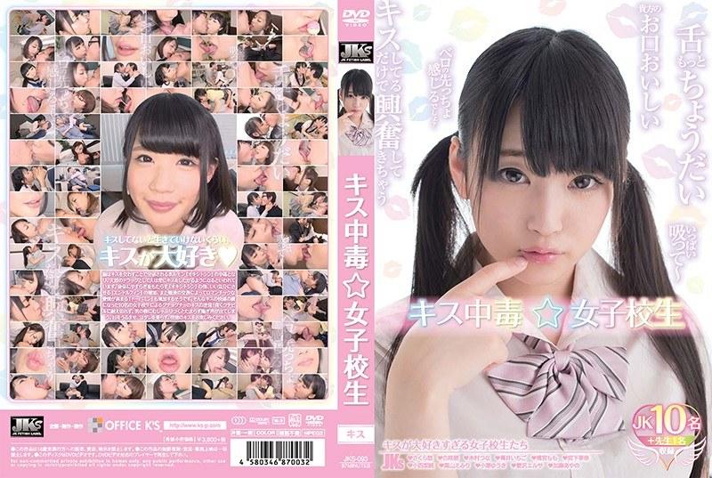 [JKS-093] Kiss Poisoning ★ School Girls