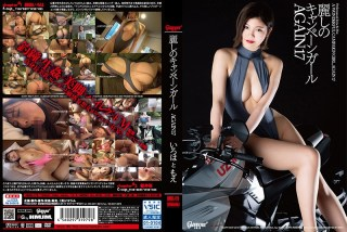 HMGL-179 Beautiful Campaign Girl AGAIN 17