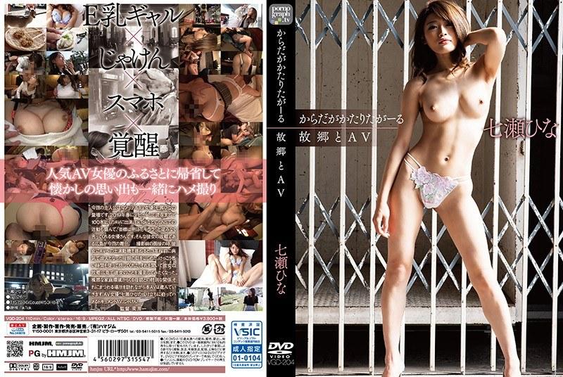 VGD-204 Hana Nanase Hina Nanae