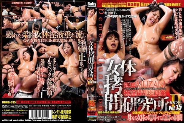 [DBNG-015] 女体拷問研究所 セカンド DEMON'S JUNCTION Vol.15 強奪 MUZAN!極淫錯乱肉餌食 村上涼子