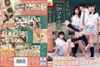 NFDM-517 Private Leg Koki Gakuen The Girl's Leg Scent Of Adolescence Is Too Sweet And Sour …