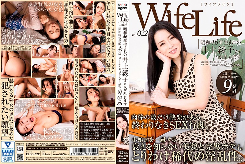 ELEG-022 WifeLife Vol.022 · Ayako Inoue Was Born In Showa 46 · The Age At The Time Of Shooting Is 45 Years · Three Size Starts From 83/62/86