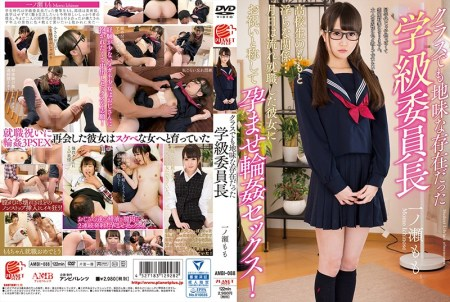 AMBI-088 Class Class Chairperson Mr. Ichinose Momo