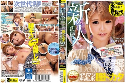 SABA-285 Newborn First Shot High School Level Ochi ○ Post Stamp Rally Updating!Vaginal Lullaby Jariman Gals JK Usagi-chan