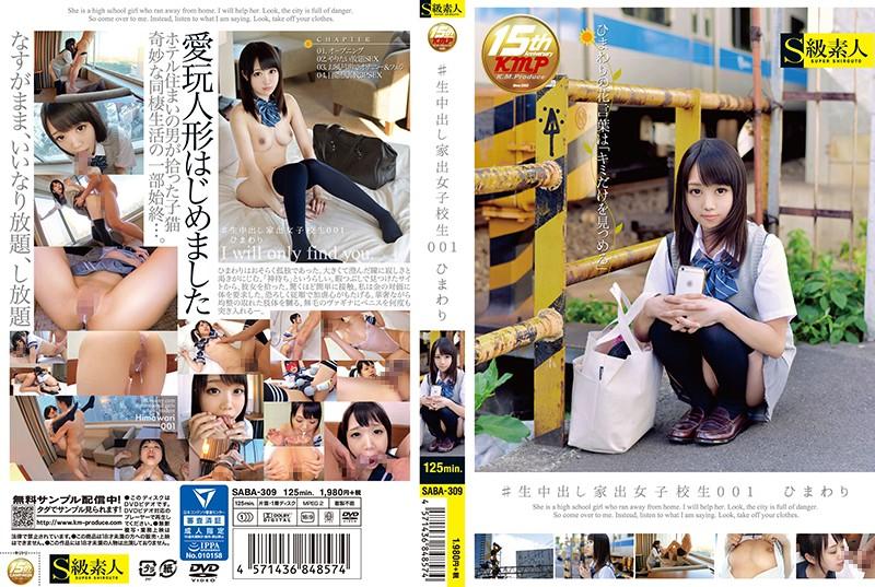 SABA-309 # Live Cream Pies Women's School Student 001 Sunflower
