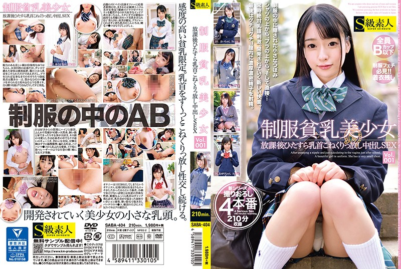 SABA-404_A Uniform Small Breasts Beauty Girl Vol.001 Just After The School Just Drunk Nipples Kneeding Cum Inside SEX