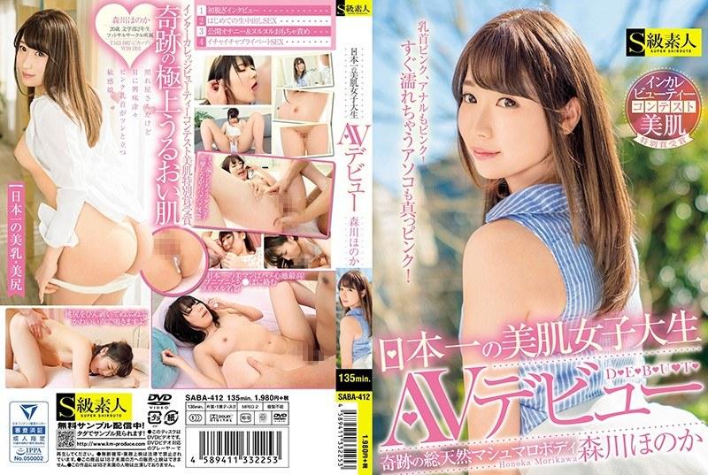 SABA-412 Beautiful Skin Women's College Student AV Debuts In Japan Best Makiko Morikawa