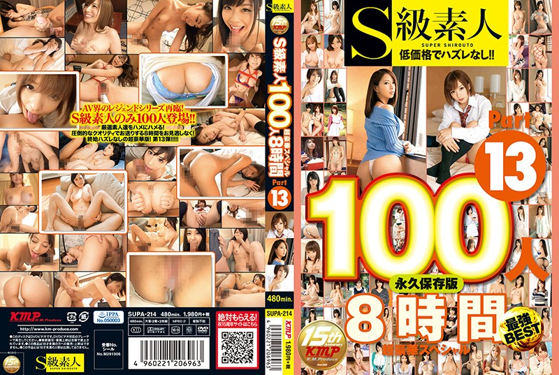 SUPA-214_A Class S Amateur 100 People 8 Hours Part 13 Super Luxury Special
