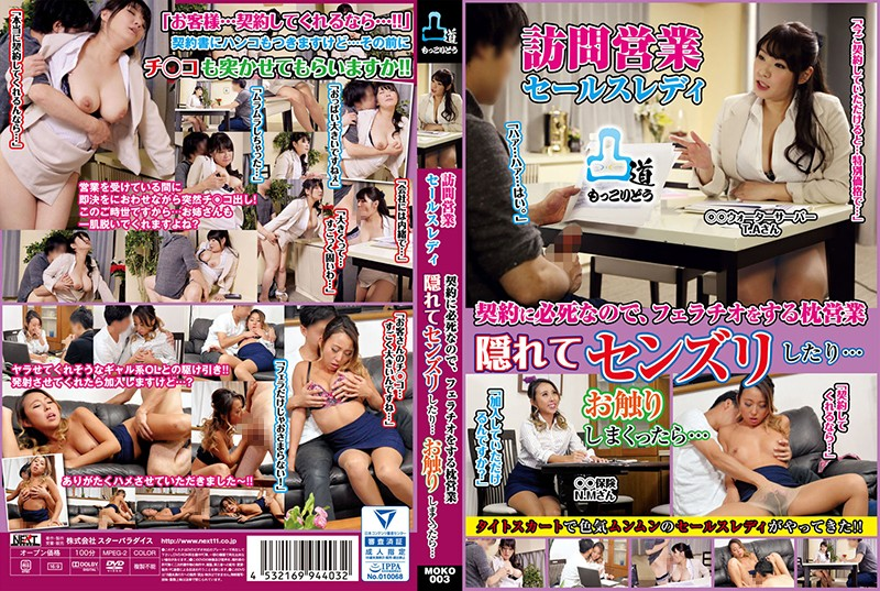 MOKO-003 Visiting Sales Sales Lady Because It Is Desperate To A Contract, Doing A Blowjob Pillow Business Hidden To Sneak Out … If You Hurt It …