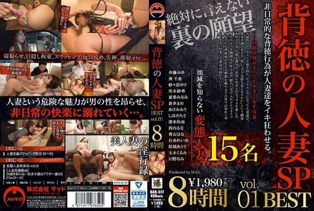 背徳の人妻SP 8時間 BEST vol.01 寝取らせ、目隠し拘束、スワッピング、玩具攻め、失神、顔射etc…