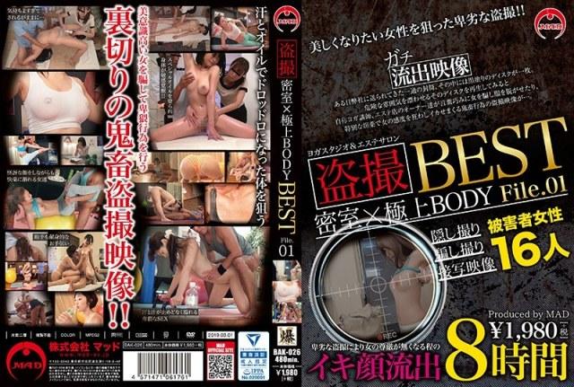 盗撮 密室×極上BODY BEST File.01