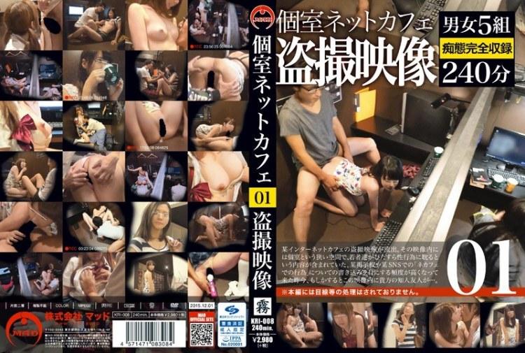 [KRI-008] 個室ネットカフェ盗撮映像 01