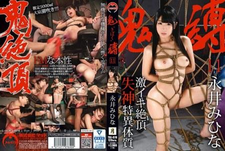 TKI-078 Devil 'Tsubaku 11 Fiery Iki Cum Shinken God Singular Structure Miina Nagai