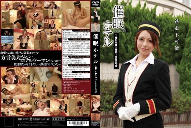 催●ホテル コ●ルサ●ド神戸1805号室
