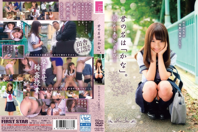 "[FSGD-001] Your Name Is ""kana"".Joy Knew In The Fucked Is That … Saotome Natuna"