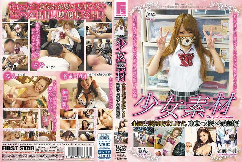 LOVE-409 We Will Buy Girls Nationwide Business Trips. Tokyo · Osaka · Nagoya Edition