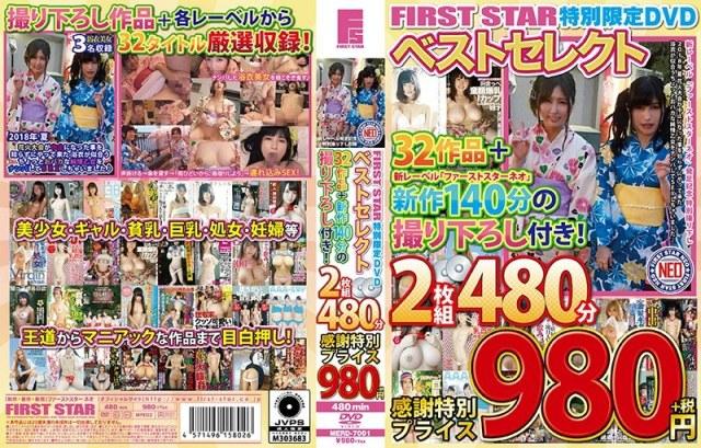 FIRST STAR特別限定DVDベストセレクト 32作品+新作140分の撮り下ろし付き 2枚組480分 〜感謝特別プライス980円!〜