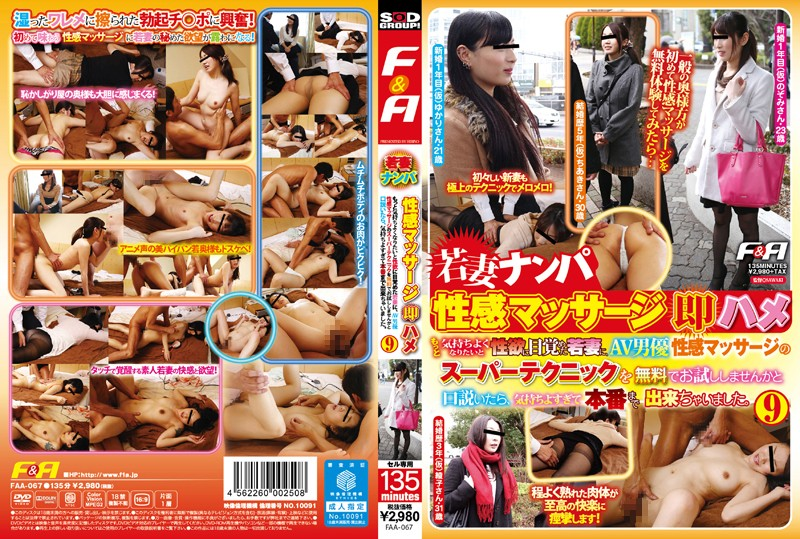FAA-067 The Young Wife Nampa-sensitive Massage Immediately Saddle More Comfortably Will Want To Young Wife That Is Awakening To Sexual Desire, If You Wooed And Why Not Try The Super Technique Of AV Actor-sensitive Massage For Free, I Would Be Able To Production And Too Comfortably. Nine