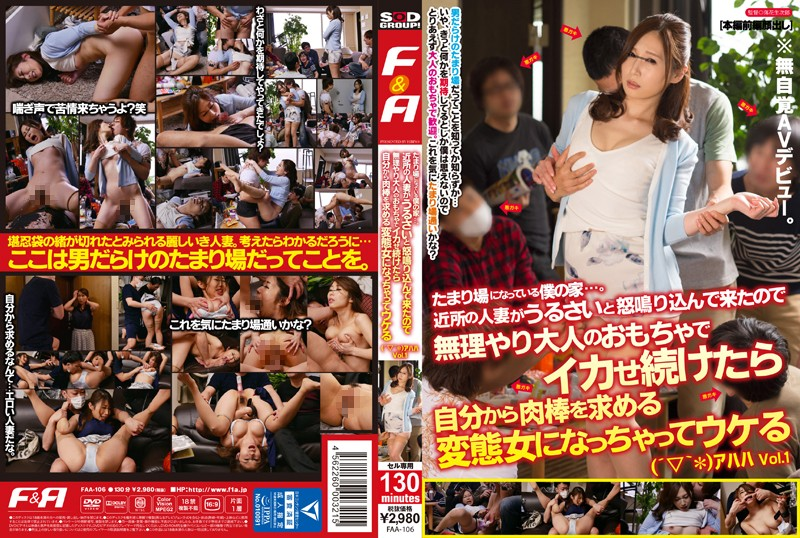 FAA-106 My House Has Become The Hangout ….Since The Neighborhood Of The Married Woman Came In Loud And Donarikon Appeal And Has Become From His Own After Continue Squid Were In Forced Sex Toys To Pervert Woman To Find The Meat Bar ( '▽ `*) Ha-ha Vol.1