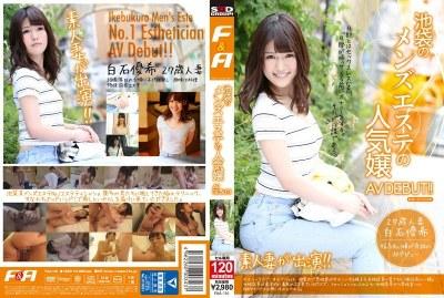 FAA-116 Popular Miss AVDEBUT Of Ikebukuro Men's Este! ! Yuki Shiraishi 27-year-old Married Woman
