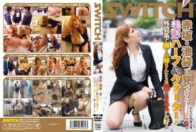 SW-236 SEX Is Hot You Like Your Sister Who Work In Foreign Filled With Beautiful Half Of The Quarter And That You Located In Akasaka, Ikebukuro