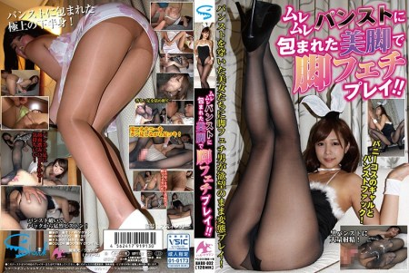 HARU-032 Leg Leg Fetish Play With Beautiful Legs Wrapped In Muremare Pantyhose! !