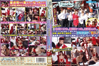 AP-027 I Love Virgin!Erika Kitagawa, Inagawa Natsume, Liao Yazawa Is Impersonating Bus Guide, Sneaks Into The School Trip Full Of High School Boys ○ Unsophisticated Country Coming To Tokyo!We Gotta Whole Lot Was Delicious Virgin Boys!