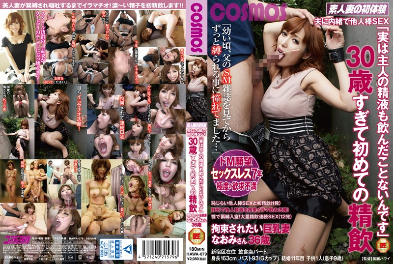 HAWA-079 Secret With Others Stick SEX 'I'm Actually Never Drank Semen Of The Husband,' 30-year-old Only With Big Tits Wife Naomi's 36-year-old That You Want For The First Time Of The Seminal Drinking Bound By Husband